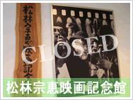 松林宗恵映画記念館