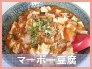 中華料理 たぬきの国