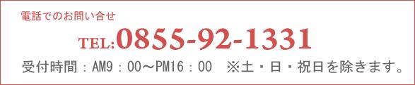 お電話でのお問合せ 0855-92-1331