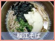 桜江そば一心