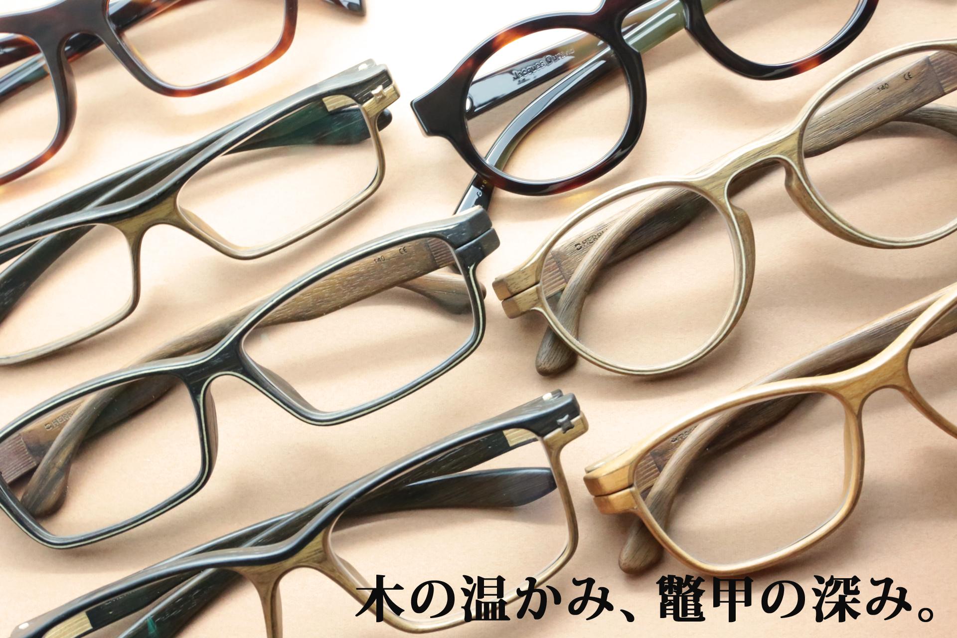 天然素材のハンドメイドメガネ 【 木製メガネ / 鼈甲メガネ 】