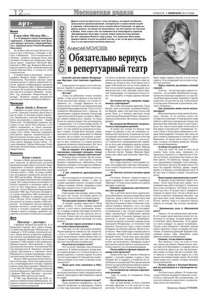 Московская  правда  январь 2014