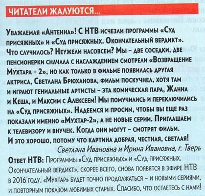 """"""" Антенна""""  2015"""