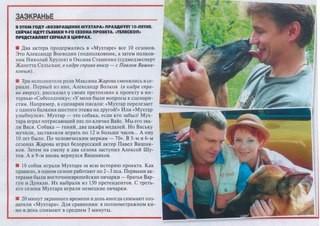 """""""Телескоп"""" № 26 2014"""