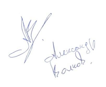 Автограф Александра Волкова(  По  просьбе  Руслана)