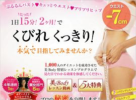 ★美Bodyダイエット★くびれくっきり!