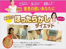 ほったらかしダイエット「福辻式」 /></a> </center> </body> </html>