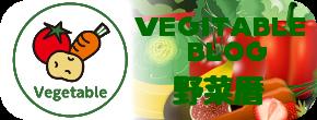 野菜ブログ 野菜暦 家庭菜園