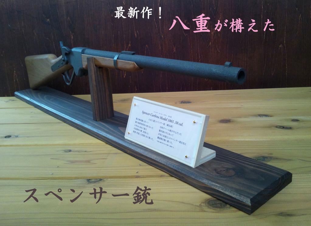 山本八重のスペンサー銃 スタンドディスプレイ・説明プレート