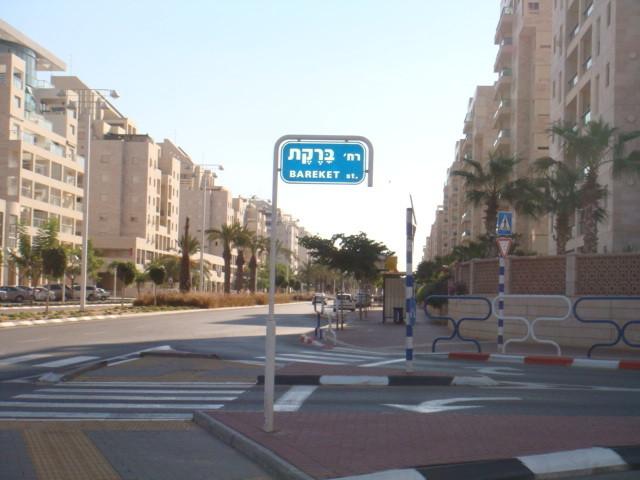 Avenue Tel Hay