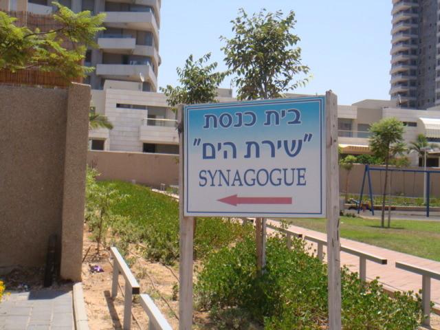 Synagogue de la marina au n °20 rue exodus