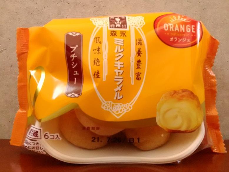 田口食品株式会社さんのオランジェ「森永ミルクキャラメルのプチシュー」