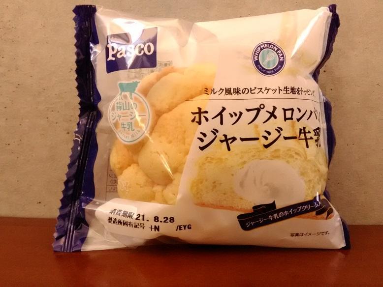 敷島製パン株式会社(Pasco)パスコさんのミルク風味のビスケット生地をトッピング。「ホイップメロンパン ジャージー牛乳」