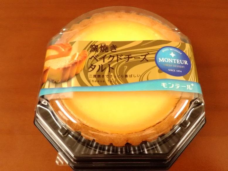 株式会社モンテールさんの「窯焼き(カマヤキ) ベイクドチーズタルト」