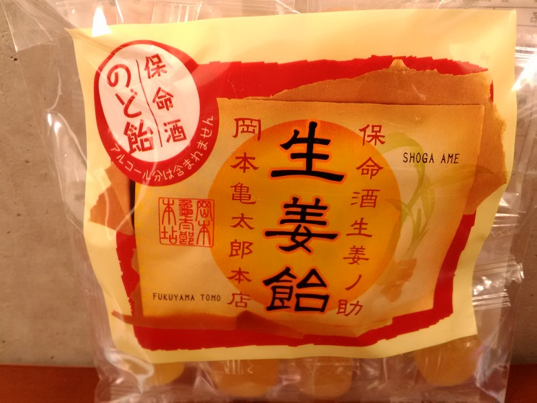 (株)岡本亀太郎本店さんの「保命酒入り生姜飴」