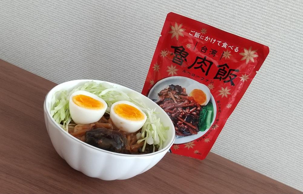 100Pine(ワンハンドレッドパイン)株式会社さんの「世界の屋台めし 台湾 魯肉飯<ルーローファン>」