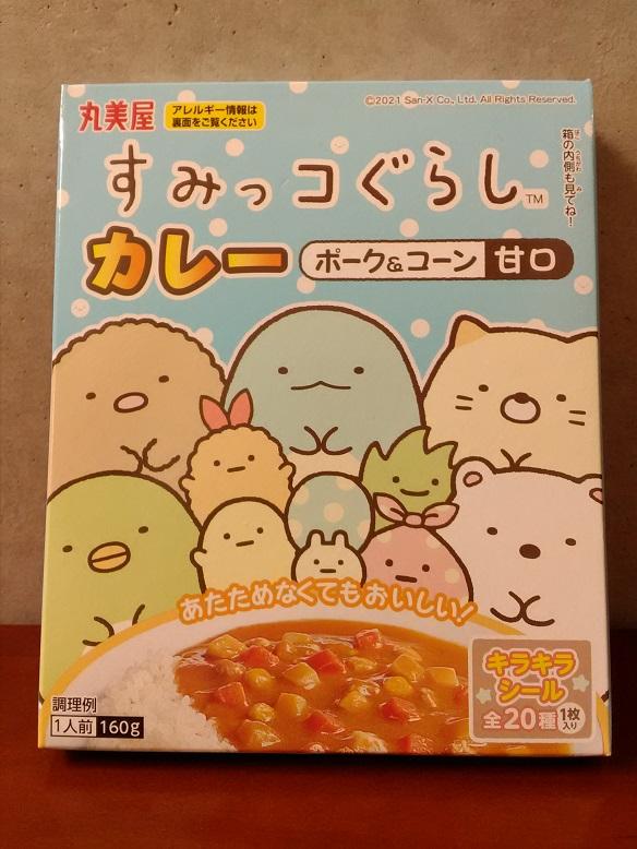 丸美屋食品工業株式会社さんの「すみっコぐらしカレー(ポーク&コーン甘口)」