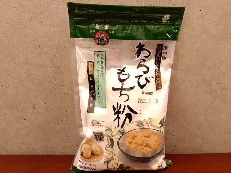 前原製粉(株)さんの「わらび餅粉」