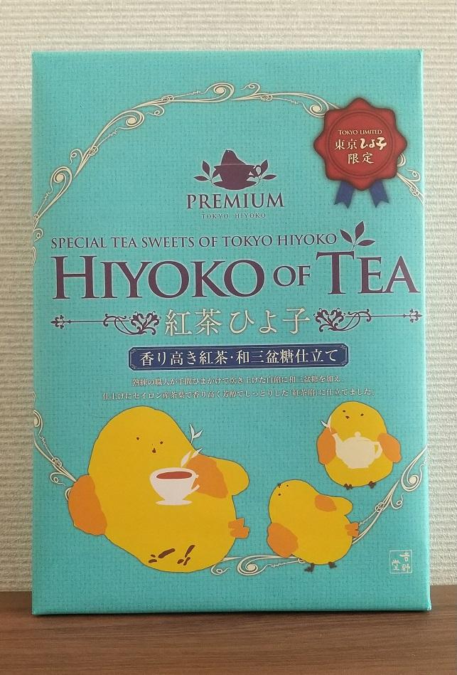 東京ひよ子さんの「東京紅茶ひよ子」