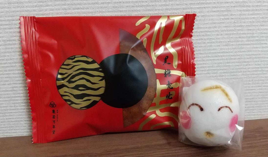 亀屋万年堂さんの「迎春黒糖虎焼」と「福笑い」