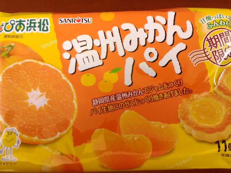 三立製菓株式会社さんの  「温州みかんパイ」