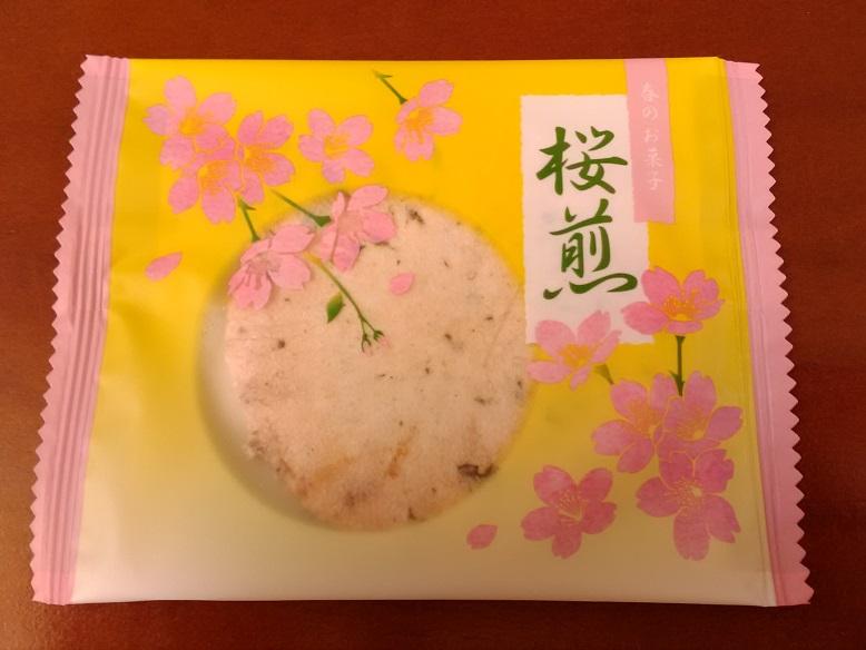 株式会社もち吉さんの「桜煎」