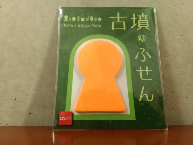 オークラグループ(Okura Group)さんの「古墳のふせん(蛍光オレンジ)」