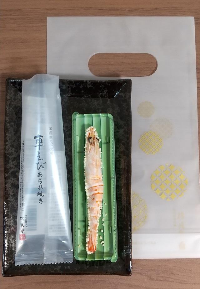 桂新堂株式会社さんの「車えびあられ焼き」