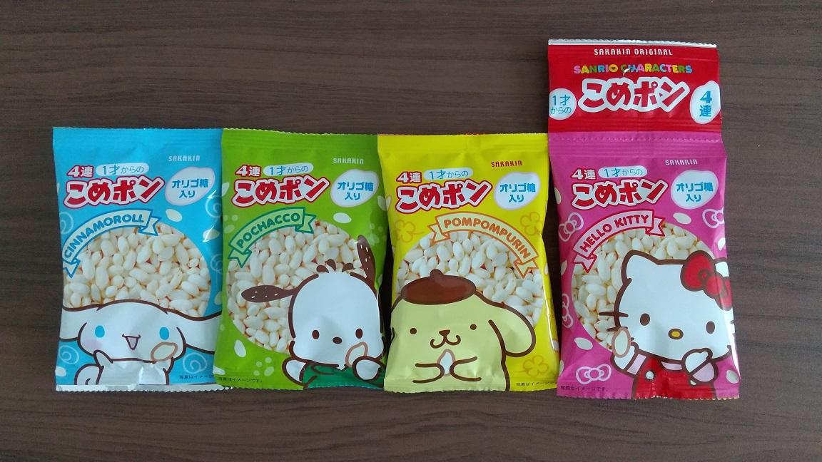 坂金製菓さんの「SANRIO CHARACTERS(サンリオキャラクターズ) こめポン」