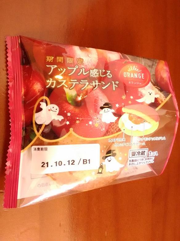田口食品株式会社さんのオランジェ期間限定「アップル感じるカステラサンド」