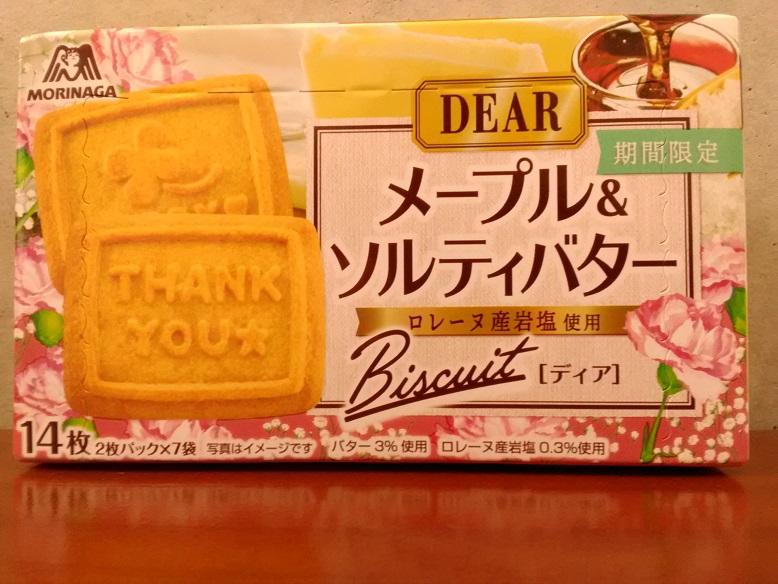 森永製菓株式会社さんの 森永ビスケット「DEAR(ディア)メープル&ソルティバターBiscuit」