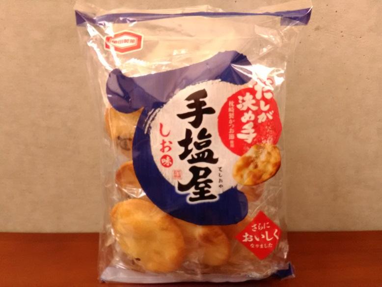 亀田製菓株式会社さんの だしが決め手の「手塩屋(てしおや)しお味」
