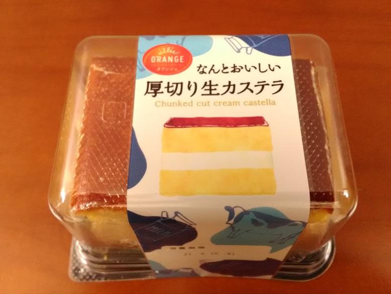 田口食品株式会社さんの ORANGE(オランジェ)「なんとおいしい  厚切り生カステラ」