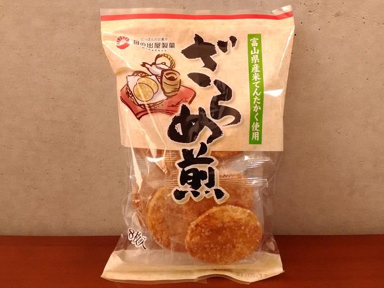 日の出屋製菓産業株式会社さんの「ざらめ煎」