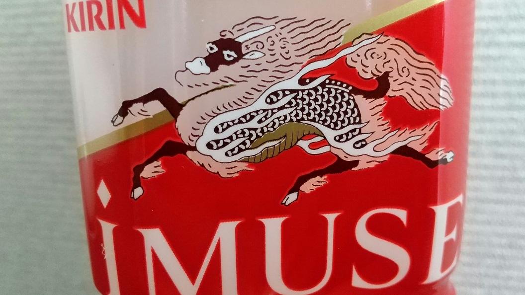 キリンさんの「iMUSE イミューズ」
