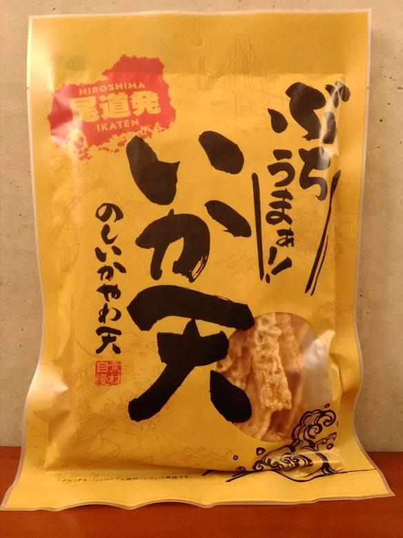 有限会社砂田食品さんの「尾道発 ぶちうまぁー! いか天(のしいかやわ)」