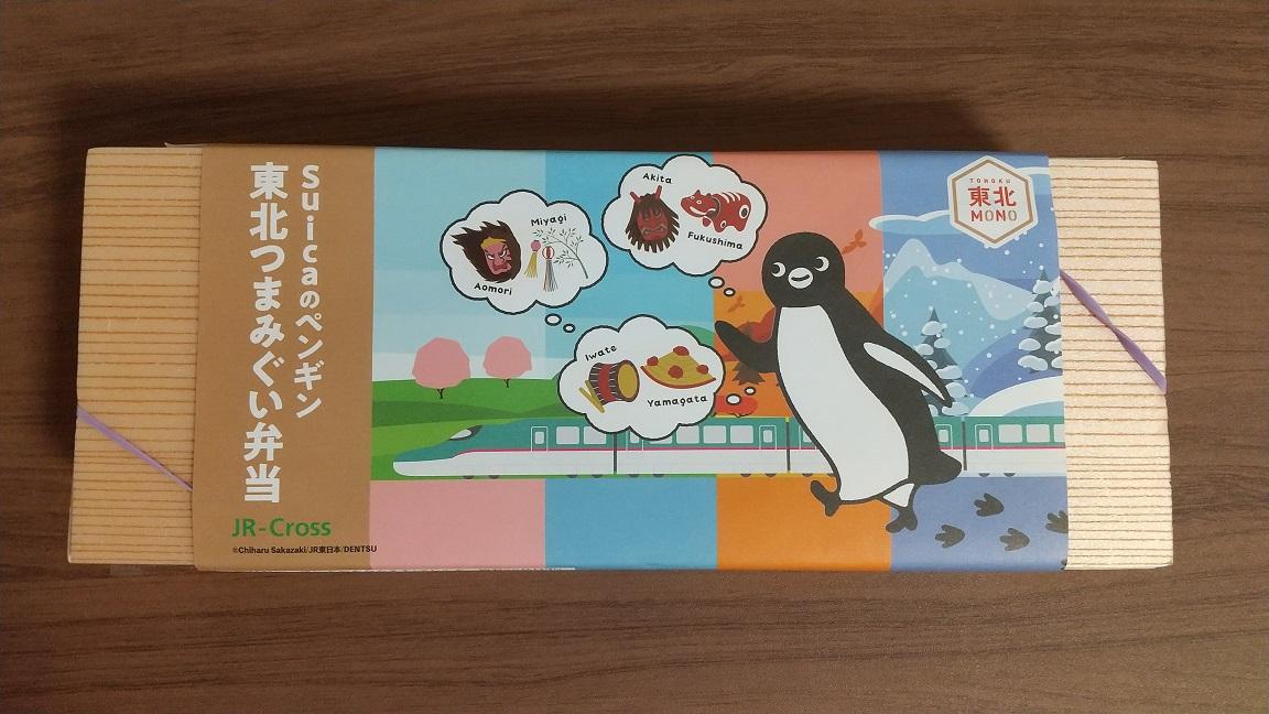 日本ばし大増さんの「Suicaのペンギン東北つまみぐい弁当」
