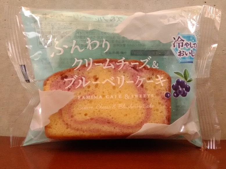 株式会社ファミリーマートさんの 「ふんわりクリームチーズ &ブルーベリーケーキ」