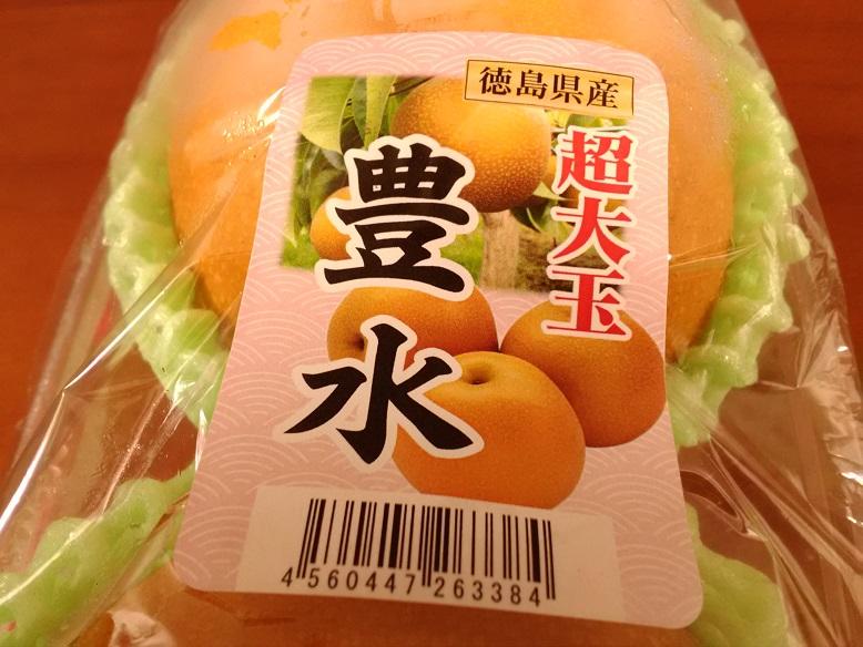 徳島県産の超特大「豊水(ホウスイ)」