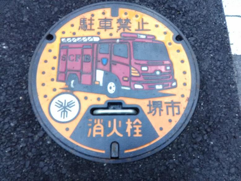 堺市の「消火栓マンホール」と「大きなりんご」