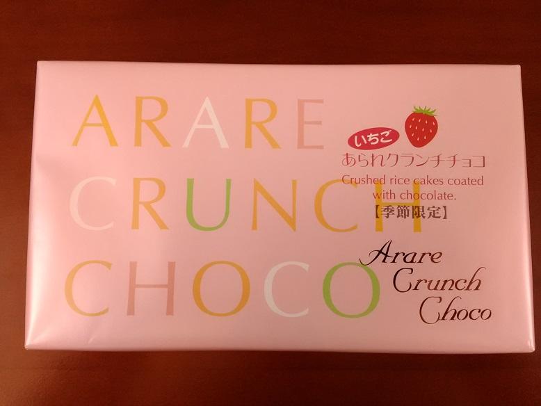 株式会社もち吉さんの「あられクランチチョコ いちご味 化粧箱」