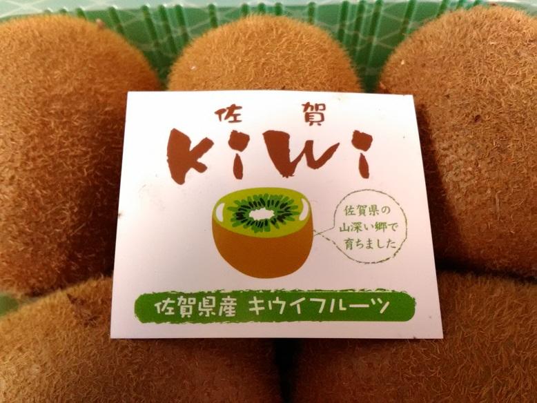 佐賀県産の「キウイフルーツ」
