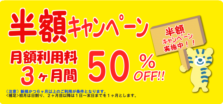 ★ 賃料3ヶ月半額! 8/1〆切★ 板橋駅 トランクルーム