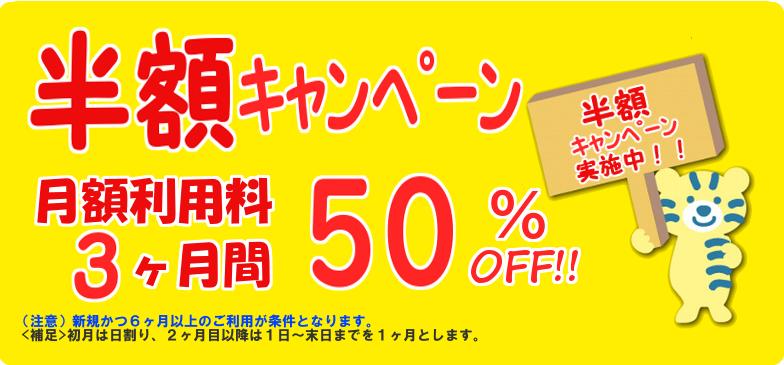 ★ 賃料3ヶ月半額! 10/17〆切★ 板橋駅 トランクルーム