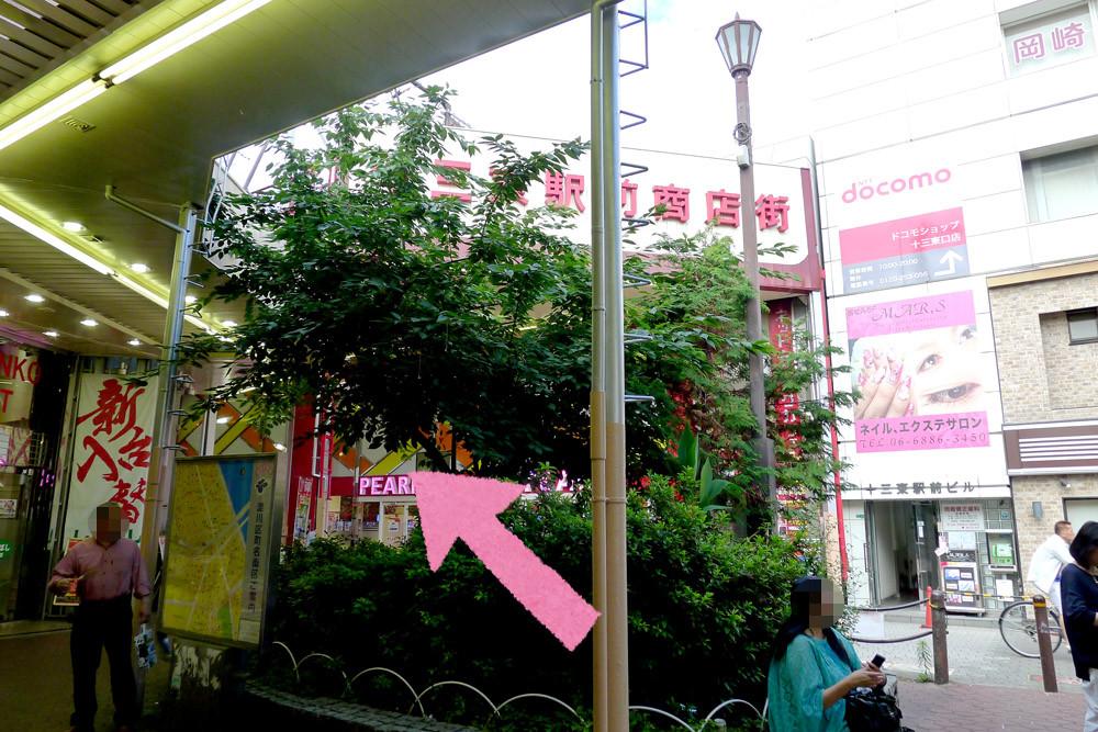 アクセス1: 阪急十三駅東口を出て左方向へ(十三駅前商店街)