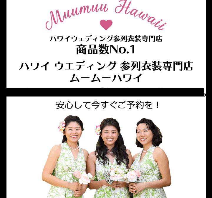 ハワイウェディング参列衣装専門店 商品数No.1 ハワイウェディング 参列衣装専門店 ムームーハワイ 年鑑1万人、98%が挙式前日の予約です。安心して今すぐご予約を!