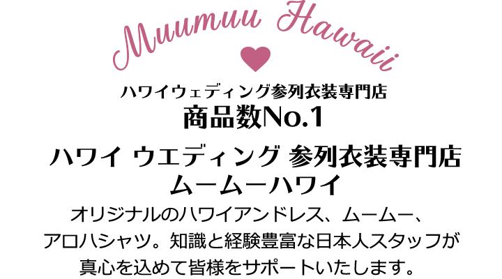 ハワイウェディング参列衣装専門店ムームーハワイ オリジナルのハワイアンドレス、ムームー、アロハシャツ、知識と経験豊富な日本人スタッフが真心を込めて皆様をサポートいたします。