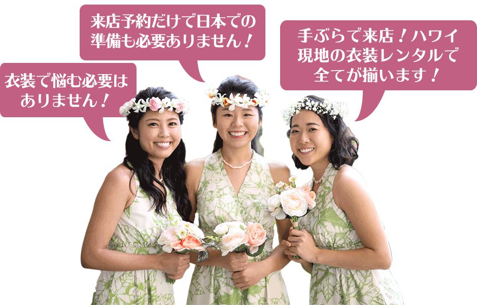 来店予約だけで、日本での準備も必要ありません!衣装で悩む必要はありません!手ぶらで来店!ハワイ現地の衣装レンタルで全てが揃います!