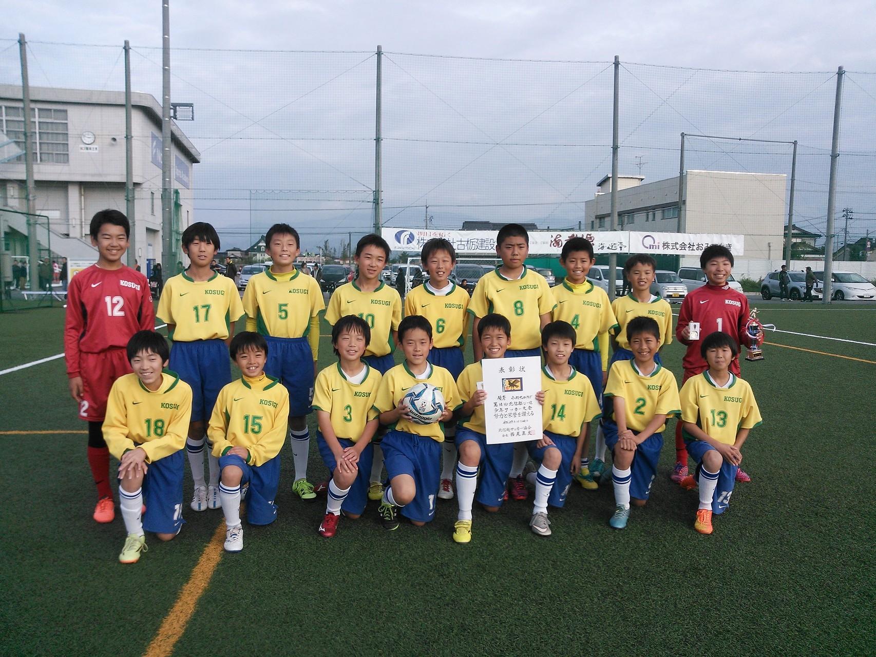 11月21日(土)、22日(日)第14回北信越U-12少年サッカー大会(U-12)  総合3位