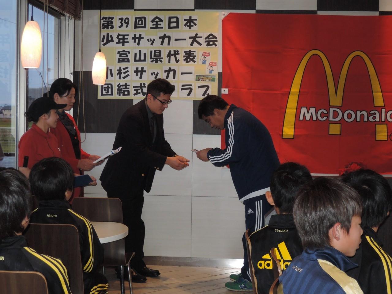12月5日(土)マクドナルド結団式